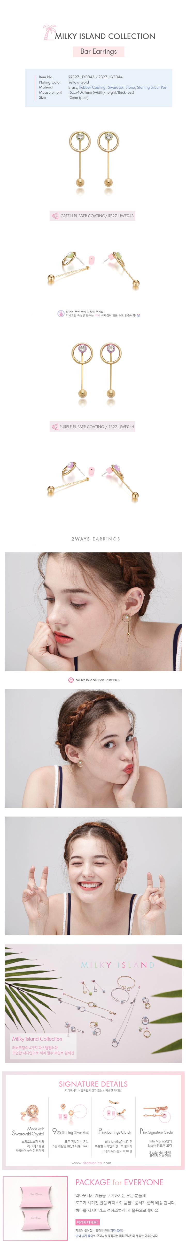 리타모니카(RITA MONICA) 밀키아일랜드 바 귀걸이