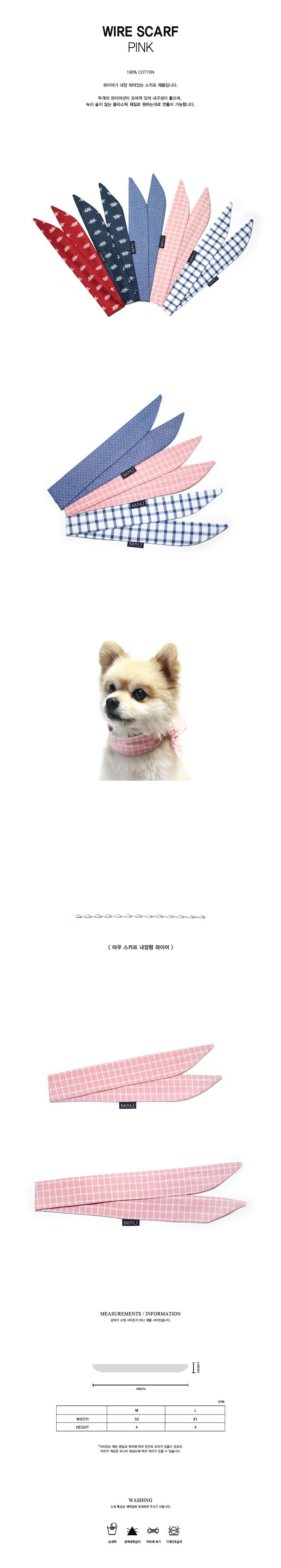 마우(MAU) 와이어 스카프 (핑크)