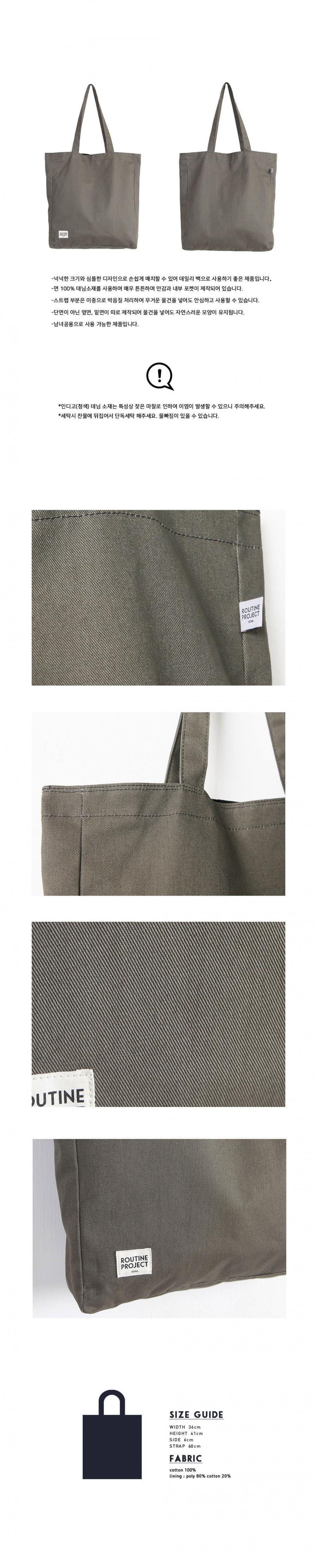 루틴 프로젝트(ROUTINE PROJECT) DENIM SHOULDER BAG/KHAKI[RSD-KHAKI]