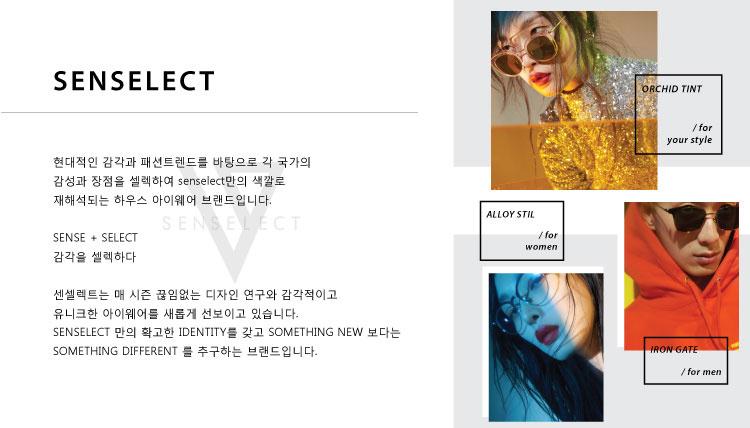 센셀렉트(SENSELECT) 아이롱 게이트 GMBK