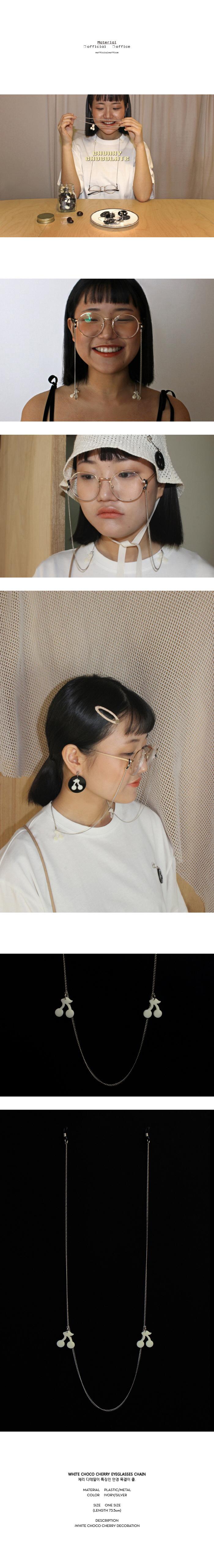 노피셜노피스(NOFFICIALNOFFICE) 화이트 초코 안경 체인