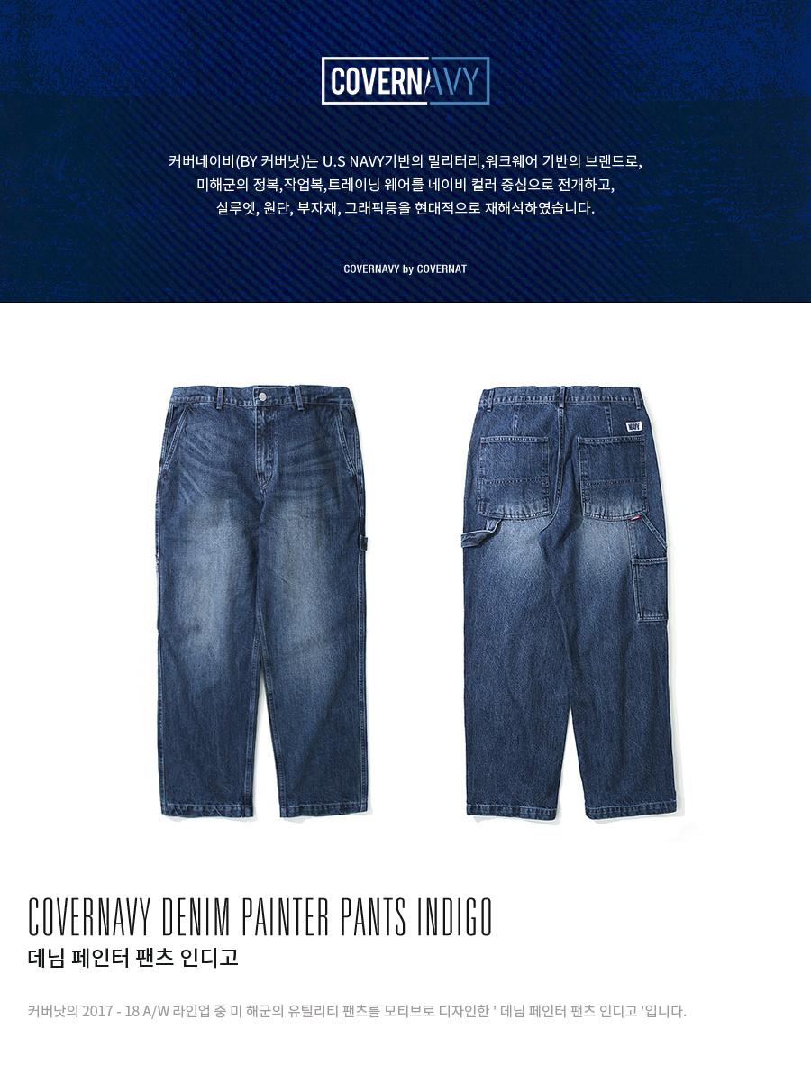 커버낫(COVERNAT) [COVERNAVY] DENIM PAINTER PANTS INDIGO