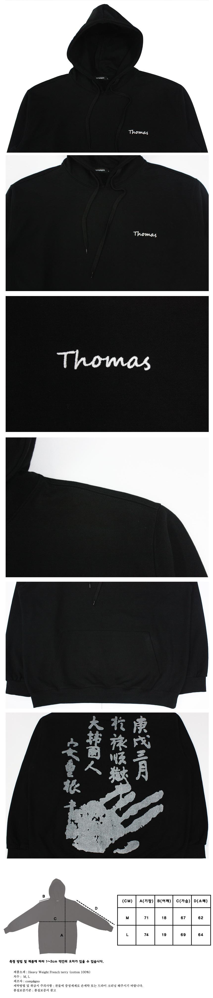 꼼파뇨(COMPAGNO) [광복절 기념] 안중근 의사 헤비 쭈리 오버핏 후드티 블랙