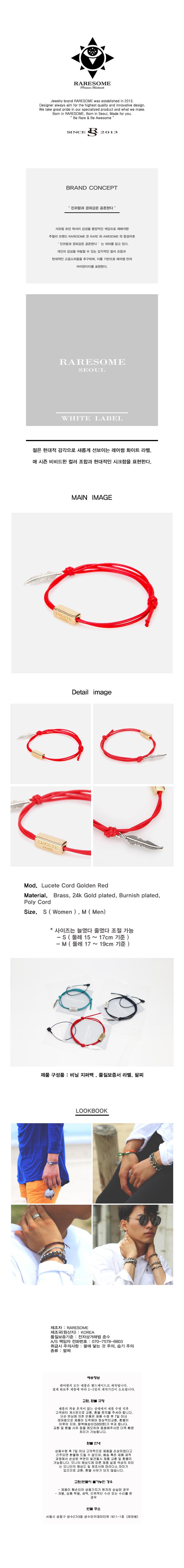레어썸(RARESOME) Lucete Cord Golden Red