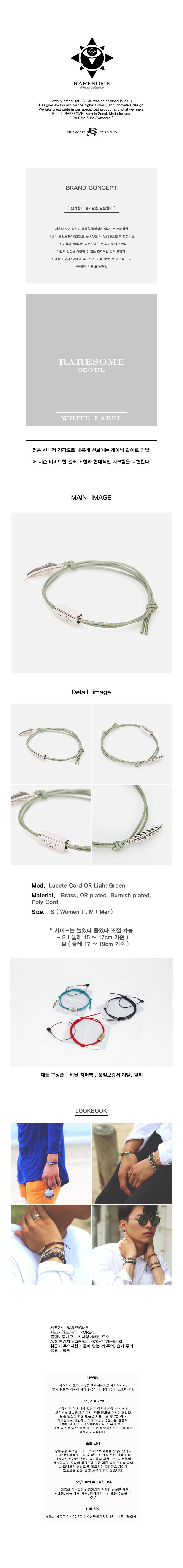 레어썸(RARESOME) Lucete Cord OR Light Green