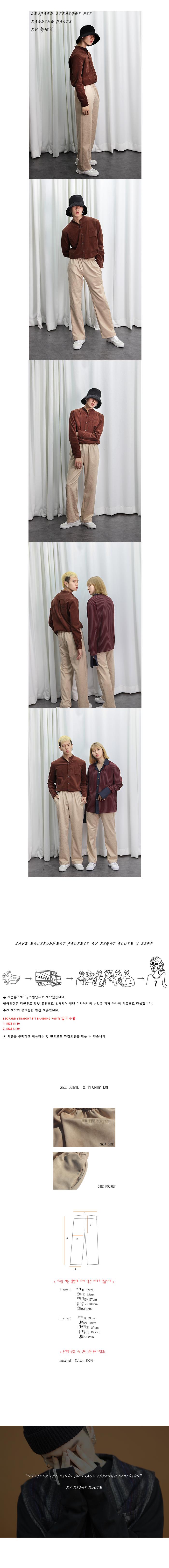 라잇루트(RIGHT ROUTE) LEOPARD STRAIGHT FIT PANTS [곽병호]