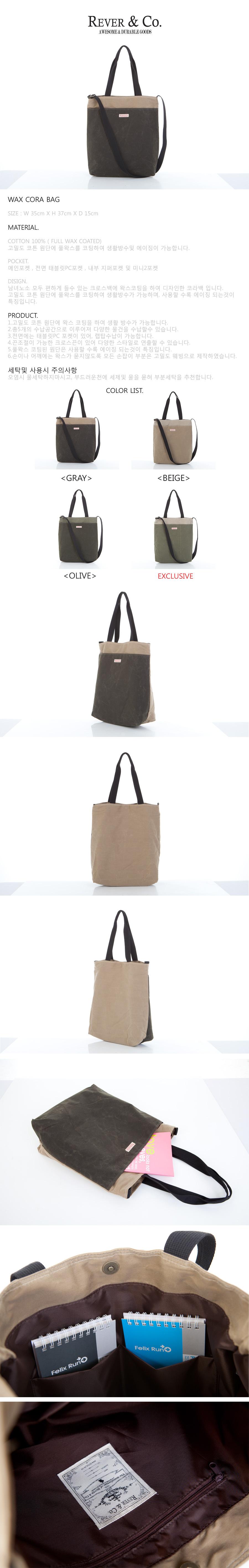 르버앤코(REVER&CO) 풀 왁스 코라백 다크그레이