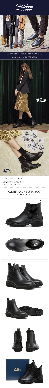 볼테라(VOLTERRA) 볼테라 레더 첼시부츠 블랙 (V1701)