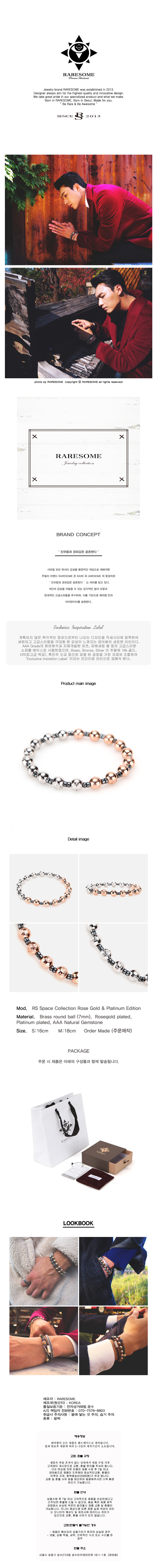 레어썸(RARESOME) Space collection Rosegold&Platinum