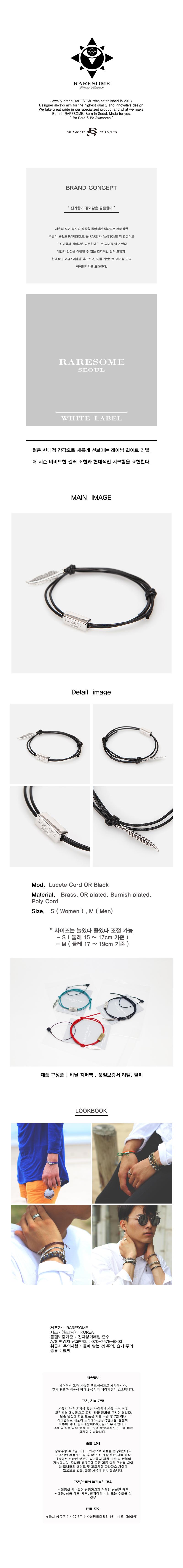 레어썸(RARESOME) Lucete Cord OR Black