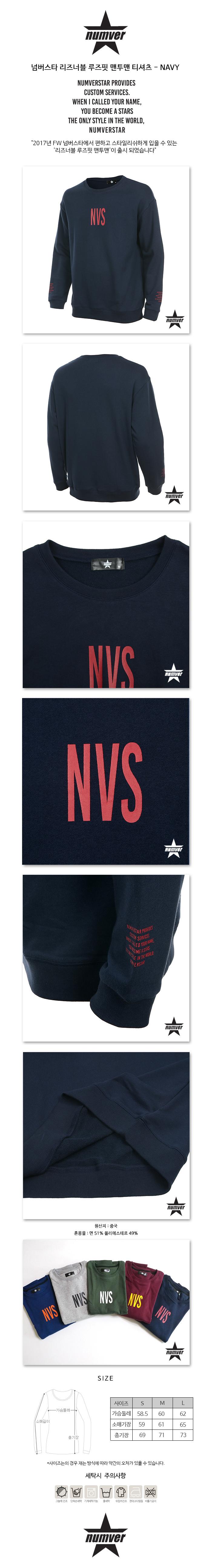 넘버스타(NUMVERSTAR) 넘버스타 리즈너블 루즈핏 맨투맨 티셔츠 - NAVY