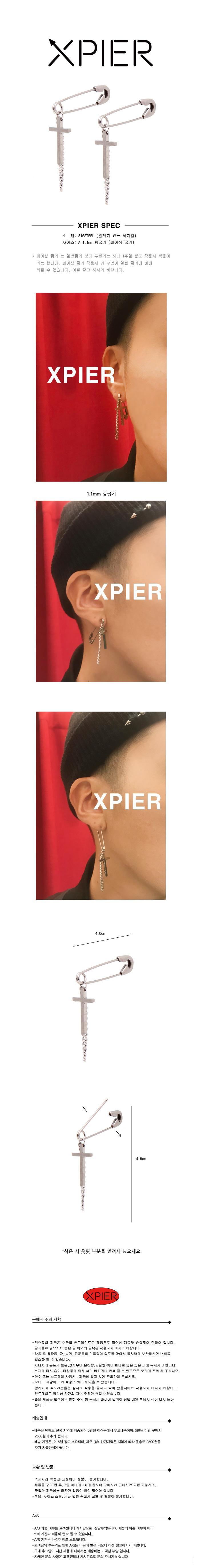 엑스피어(XPIER) 엑스피어 옷핀십자가 귀걸이 4.0 무알러지