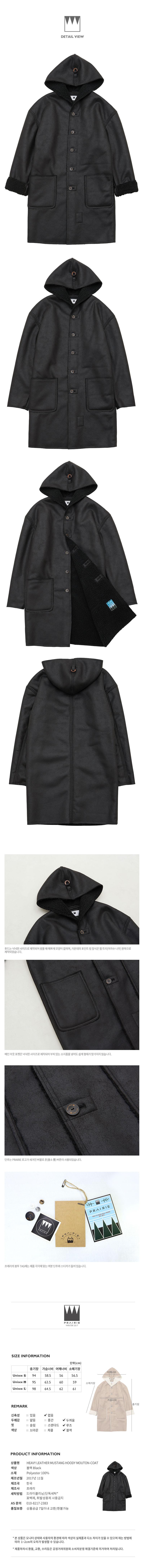 프레리(PRAIRIE) [UNISEX] 헤비 레더 무스탕 후디 무톤-코트 (Black)