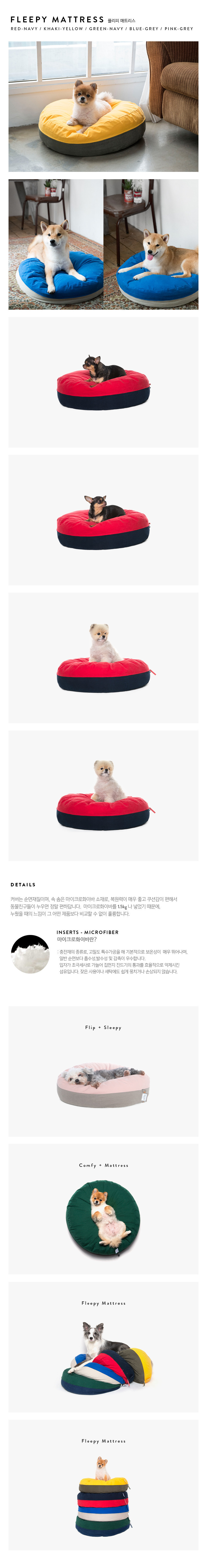 베럴즈(BETTERS) Fleepy Mattress Set (Red/Navy)