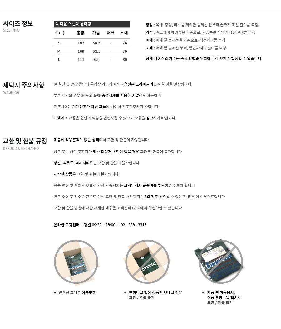 커버낫(COVERNAT) 18F/W 덕 다운 어센틱 벤치 파카 BLACK