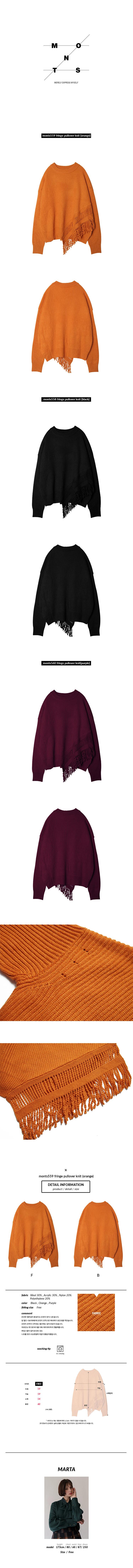 몬츠(MONTS) monts559 fringe pullover orange knit