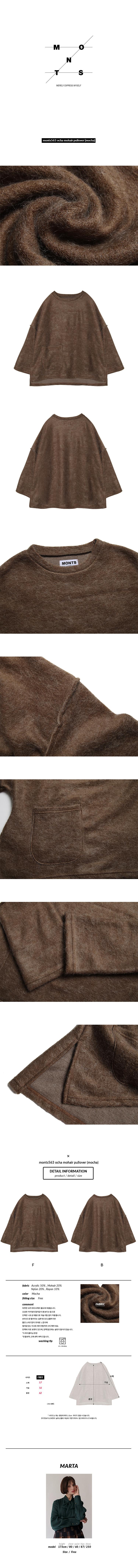 몬츠(MONTS) monts563 ocha mohair pullover