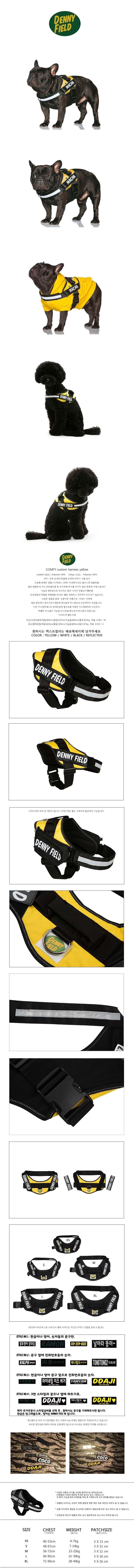 데니필드(DENNYFIELD) COMFY custom harness yellow