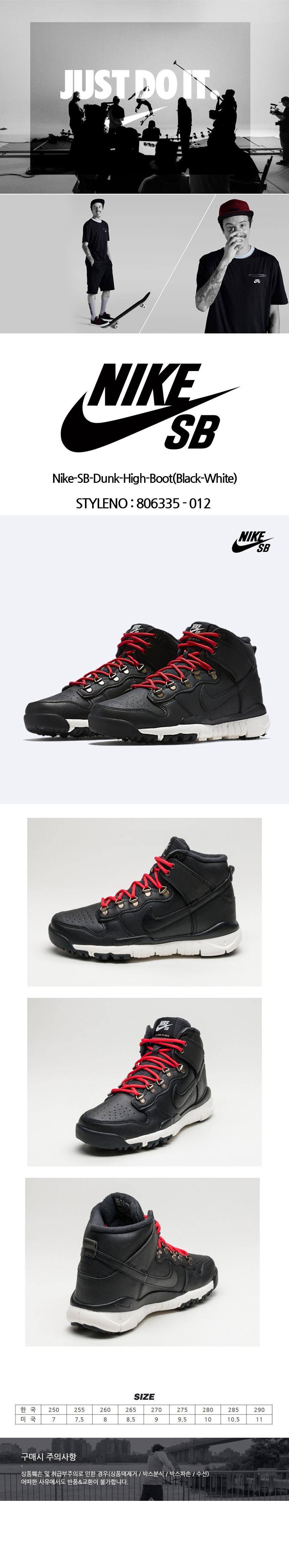 나이키(NIKE) Nike-SB-Dunk-High-Boot(Black-White)