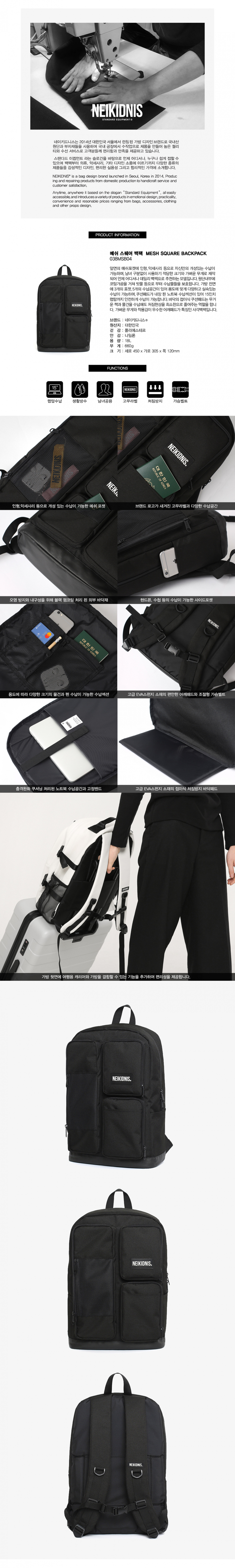 네이키드니스(NEIKIDNIS) MESH SQUARE BACKPACK / BLACK