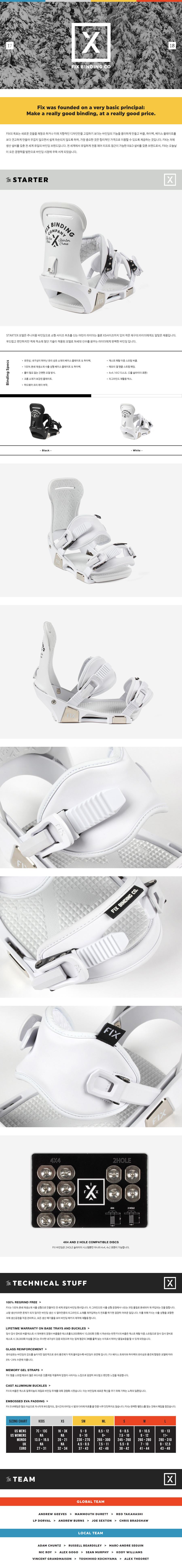 픽스바인딩(FIXBINDING) STARTER WHITE