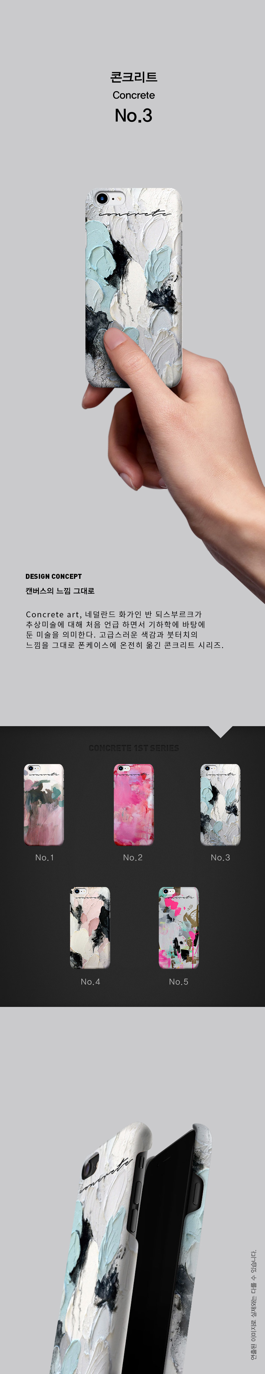 기키(GEEKY) geeky phone case concrete no.3