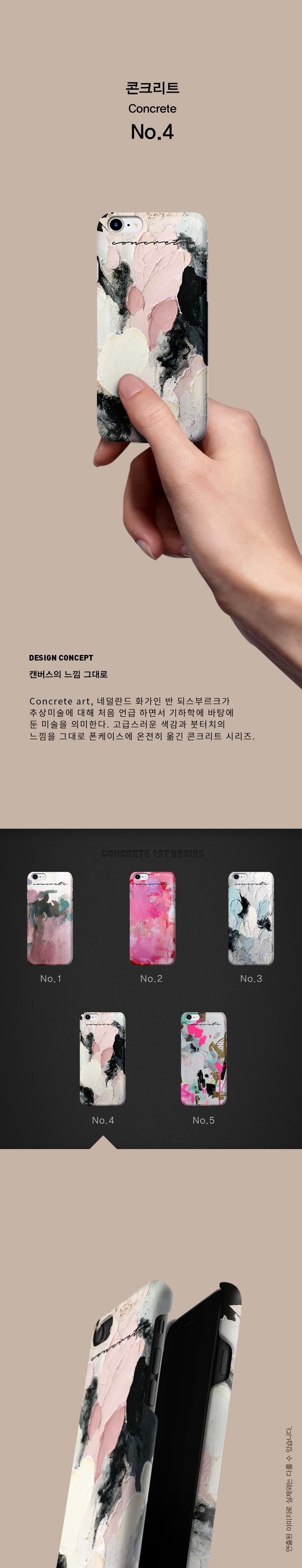 기키(GEEKY) geeky phone case concrete no.4