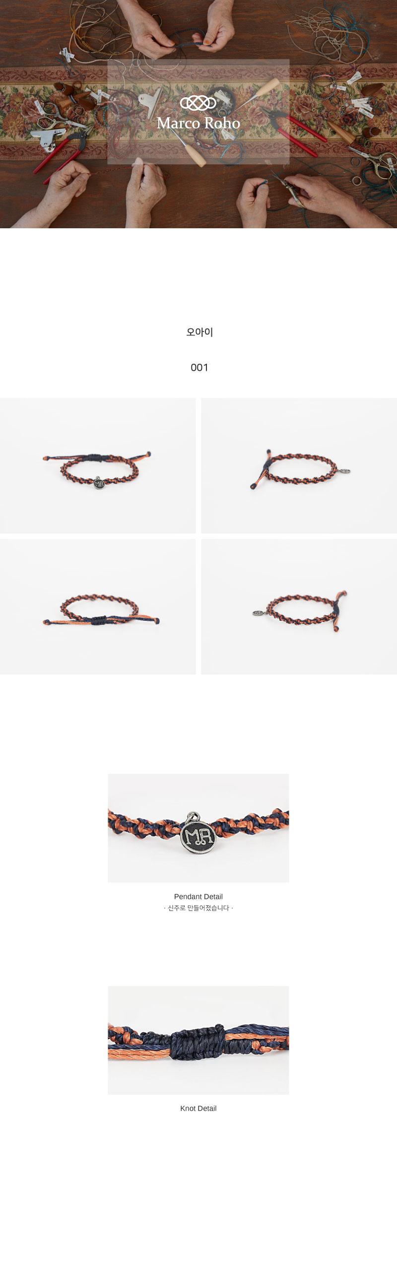 마르코로호(MARCOROHO) [할머니일자리선물기부팔찌] 오아이 시리즈