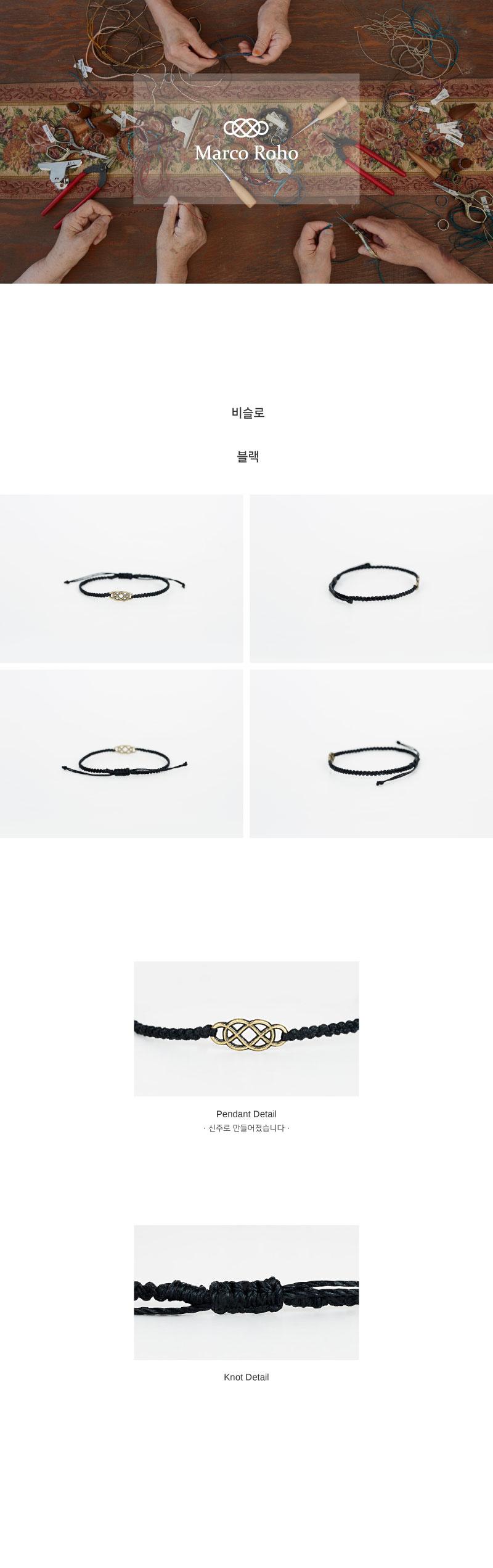 마르코로호(MARCOROHO) [할머니일자리선물기부팔찌] 비슬로 시리즈