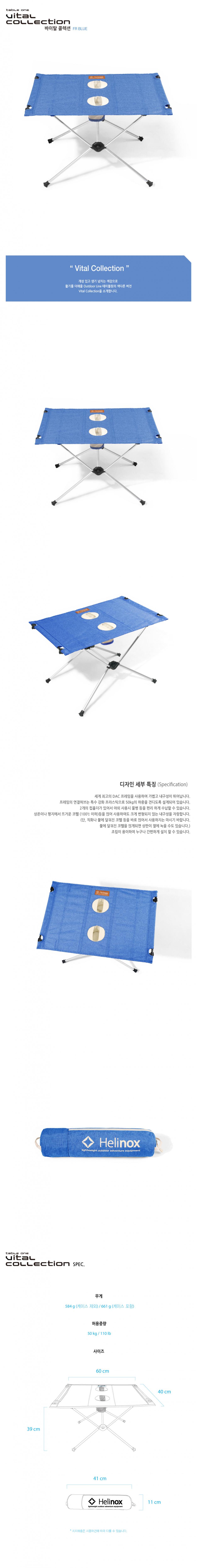 헬리녹스(HELINOX) 바이탈콜렉션 테이블 원 - 블루