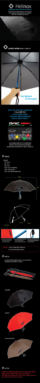 헬리녹스(HELINOX) 엄브렐라 원 - 코요테 탄