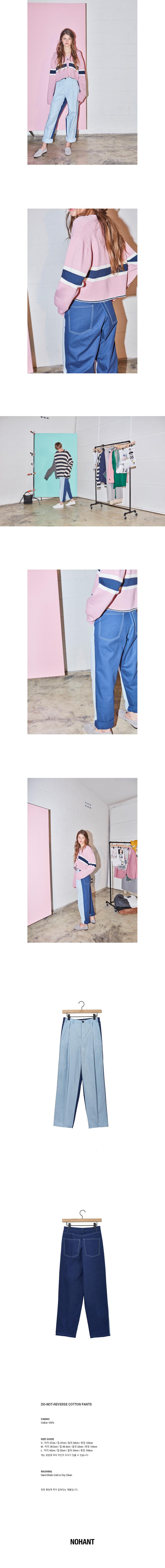 노앙(NOHANT) DO-NOT-REVERSE COTTON PANTS SKY BLUE