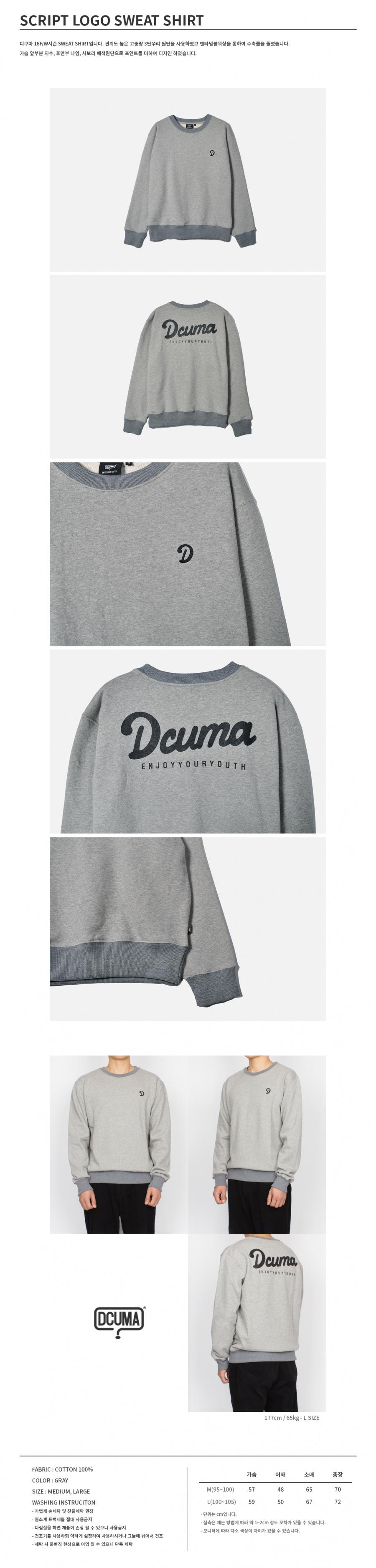 디쿠마(DCUMA) 스크립트 로고 스웻셔츠 그레이
