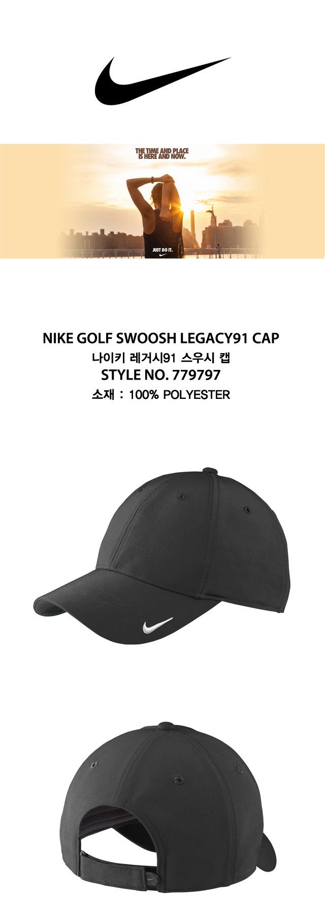 나이키(NIKE) 레거시91 스우시 캡 정품 볼캡 모자 779797 블랙