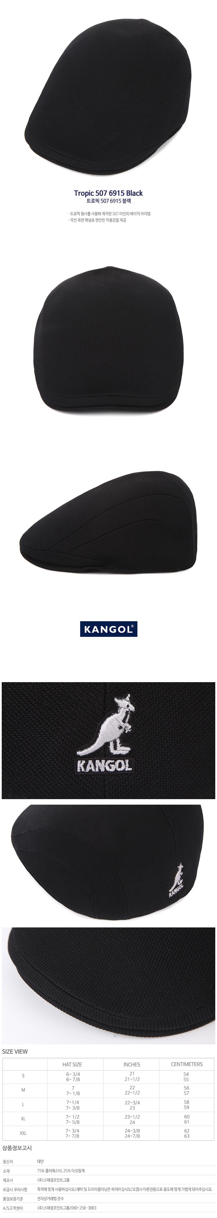 캉골(KANGOL) Tropic 507 6915 Black