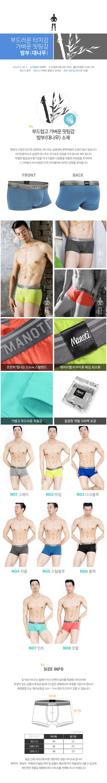 마노티(MANOTI) [무신사 단독특가] 5장 랜덤패키지/럭키박스 !! (중복상품X)