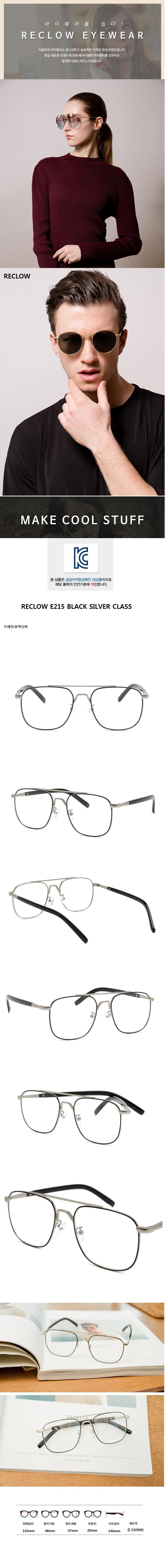 리끌로우(RECLOW) RC E215 BLACK SILVER CLASS 안경