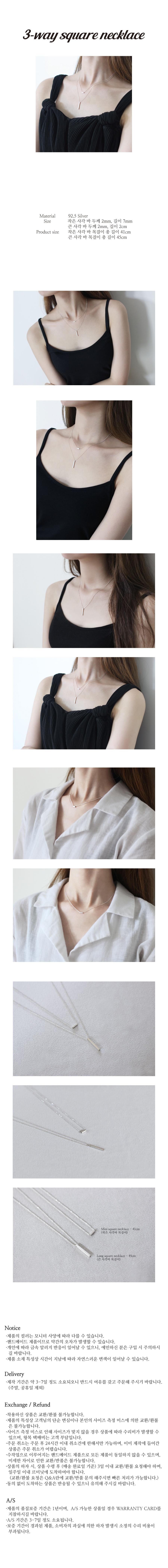 르미닛(LE MINUIT) 3-way square necklace (실버 목걸이세트) [92.5 silver]