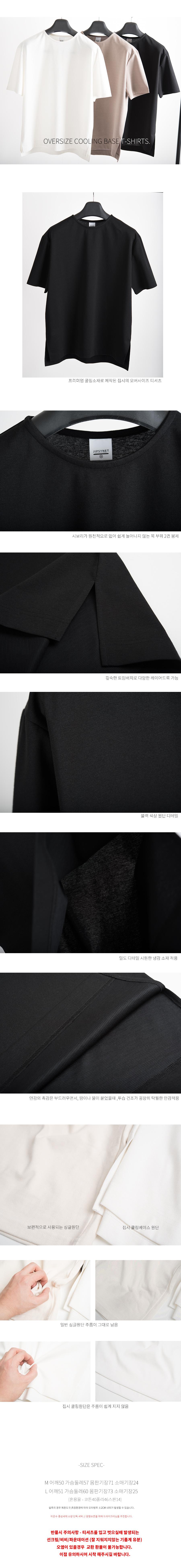 집시(JIPSY) 오버사이즈 쿨링베이스 티셔츠 -블랙-