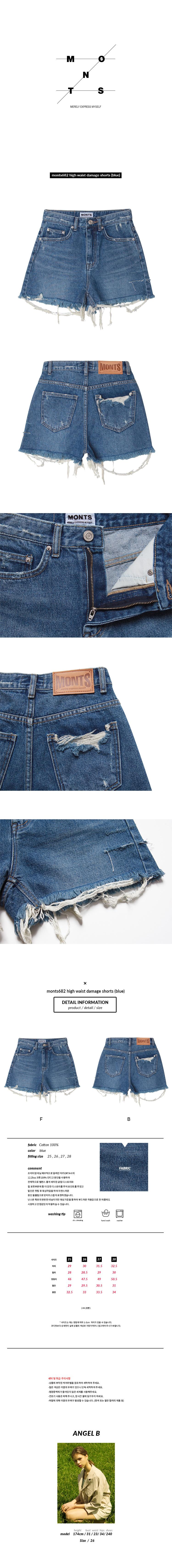 몬츠(MONTS) monts682 high waist damage shorts (blue)