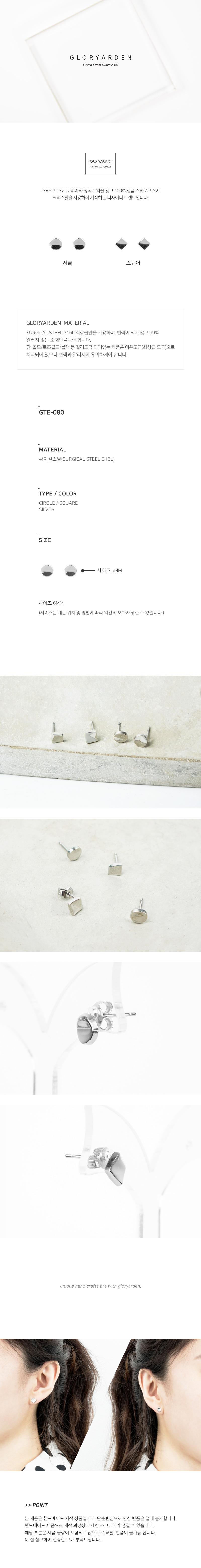 글로리아덴(GLORY_ARDEN) 데일리 커브 귀걸이 / GTE-080