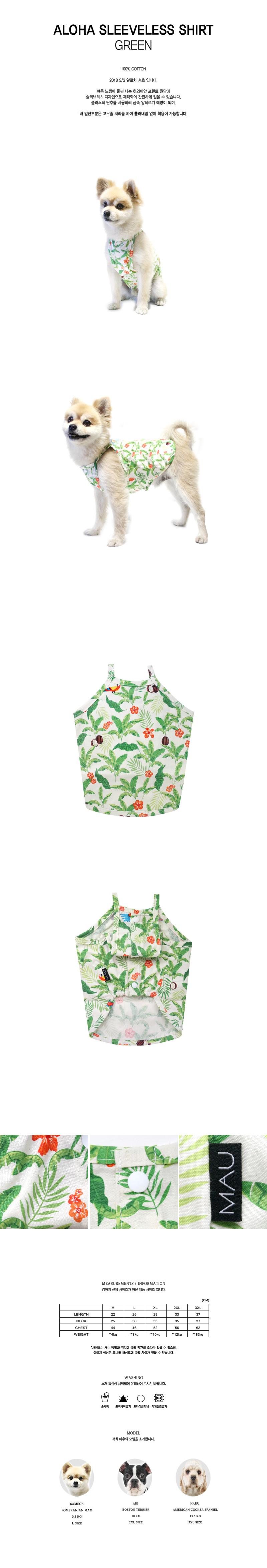 마우(MAU) 알로하 슬리브리스 셔츠 (~3XL)