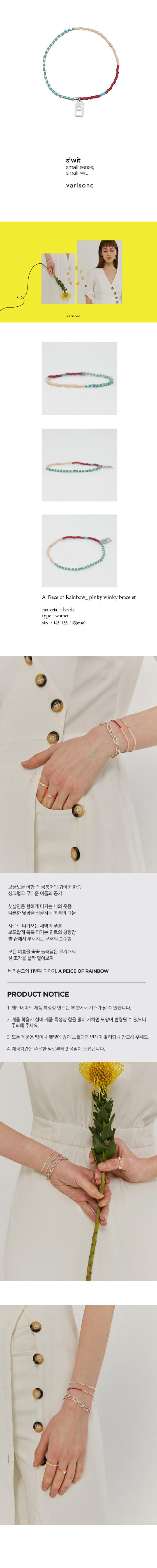베리송크(VARISONC) pinky winky bracelet
