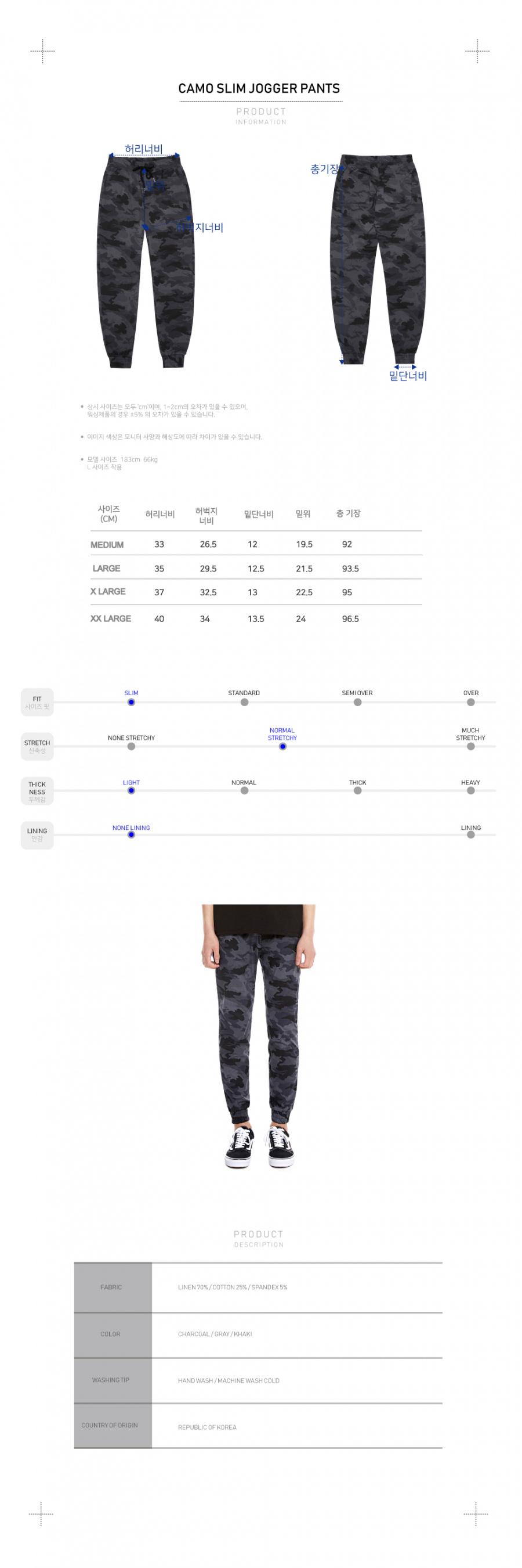 텐모어(TENMORE) CAMO SLIM JOGGER PANTS - CHARCOAL