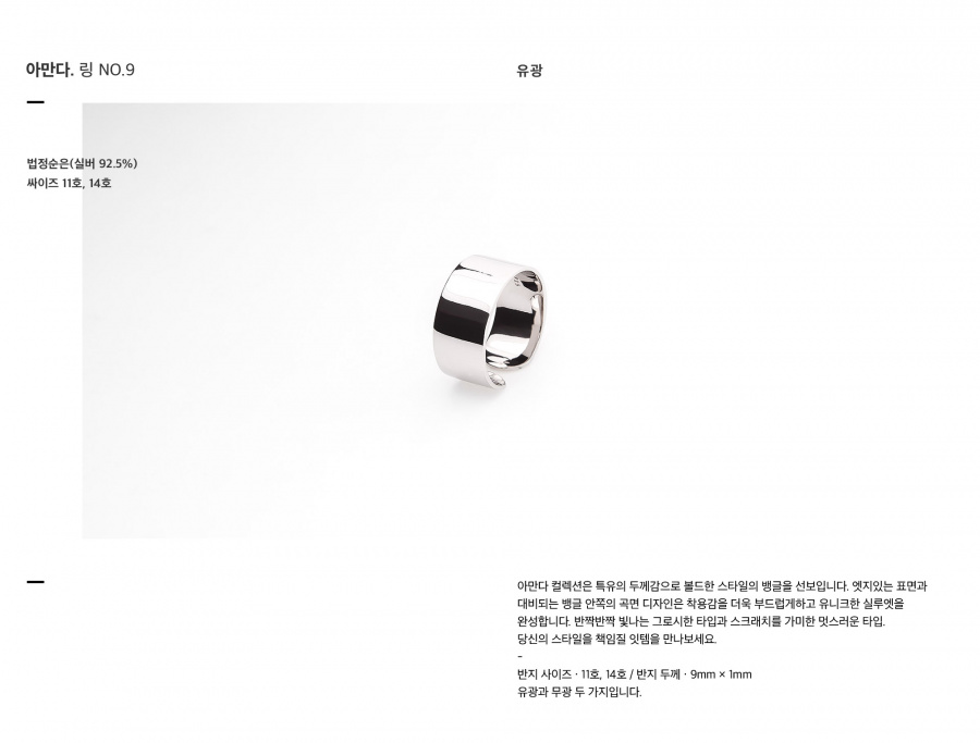 로우티크(ROWTIQUE) AMANDA RING NO.9 - GLOSSY