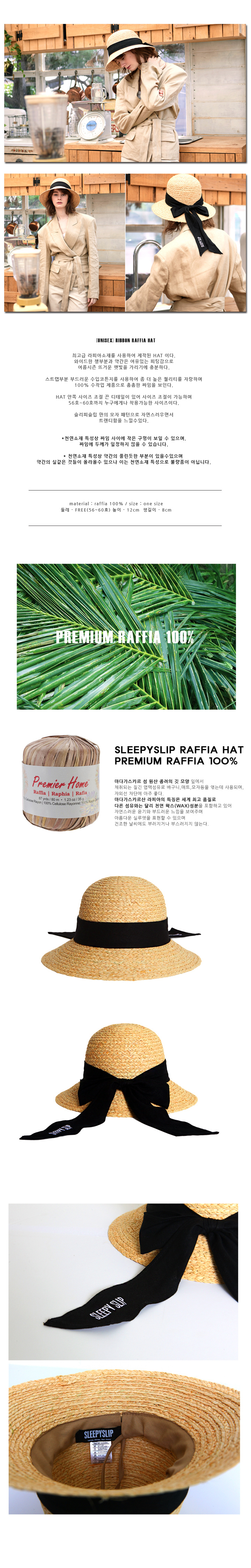 슬리피슬립(SLEEPYSLIP) [unisex]RIBBON RAFFIA HAT