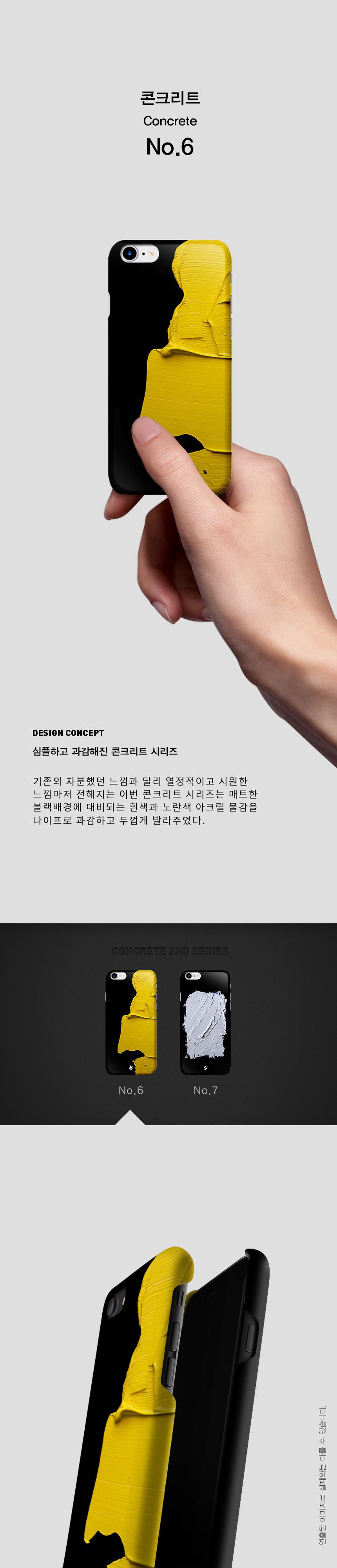 기키(GEEKY) phone case concrete no.6