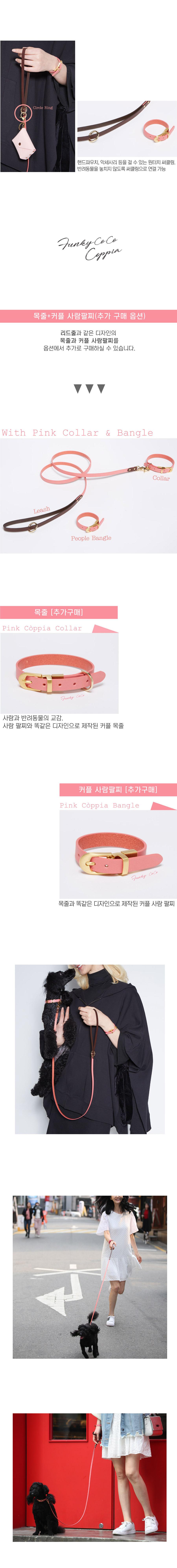 펑키코코(FUNKYCOCO) 핑크 코피아 리드줄