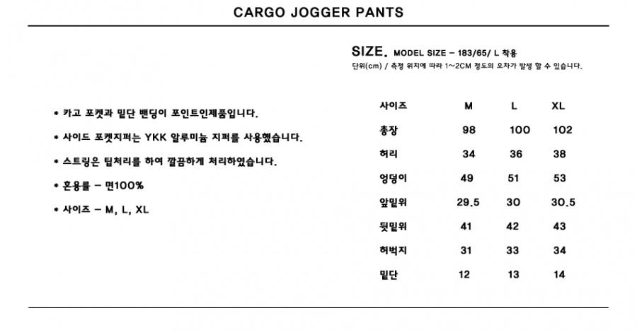 테이크이지(TAKEASY) CARGO JOGGER PANTS (BLACK)