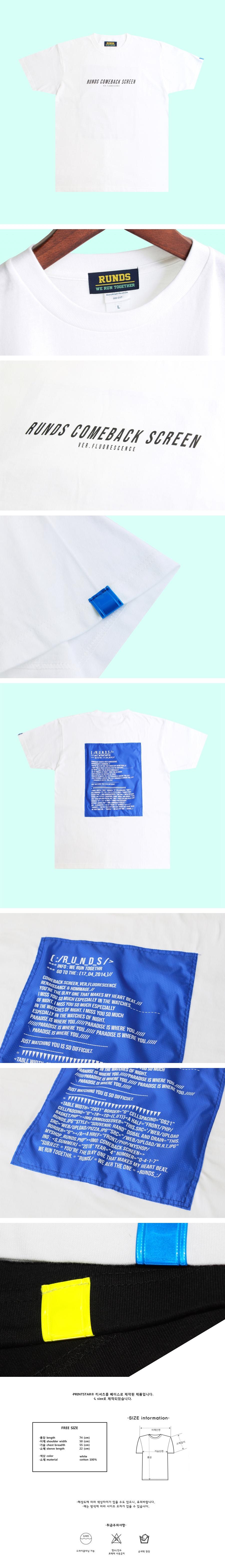 런디에스(RUNDS) 컴백 스크린 티셔츠 (화이트)